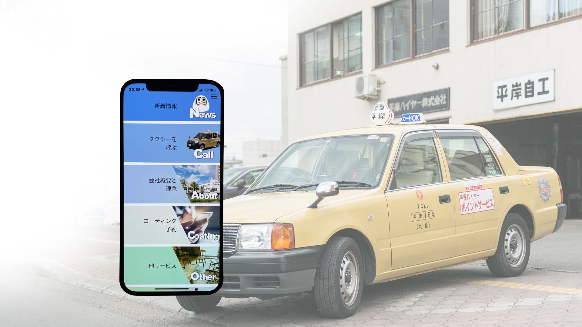 平岸ハイヤーの公式アプリのサムネイル