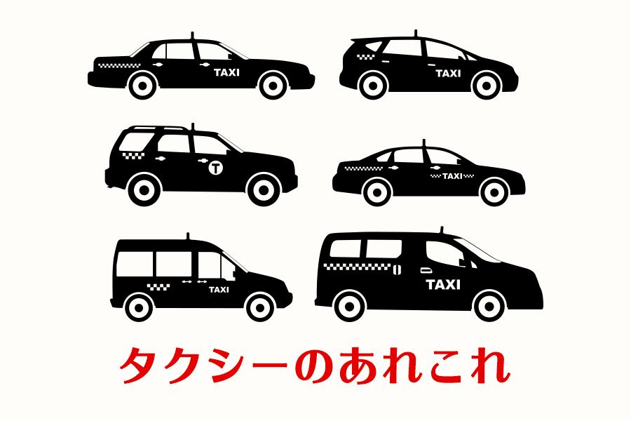 タクシーのすゝめのサムネイル